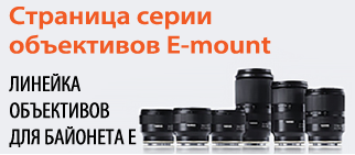 Special page for Sony E-mount lens series